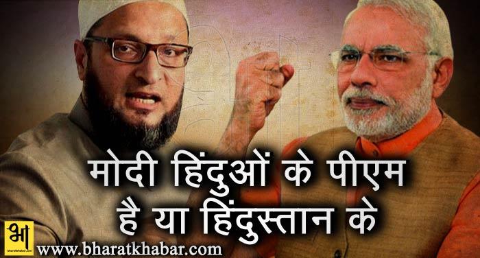 modi 2 ओवैसी ने पूछा पीएम से सवाल,आप हिंदुओं के पीएम हैं या हिंदुस्तान के