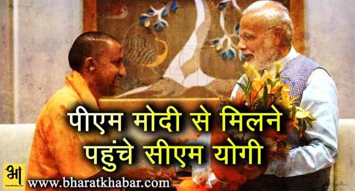 modi yogi पीएम मोदी से मिले सीएम योगी, यूपी के बाद पूरा ध्यान अब गुजरात पर