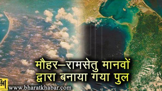 रामसेतु पर वैज्ञानिकों ने लगाई मौहर, कहा-रामसेतु प्राकृतिक नहीं, मानवों द्वारा बनाया गया पुल