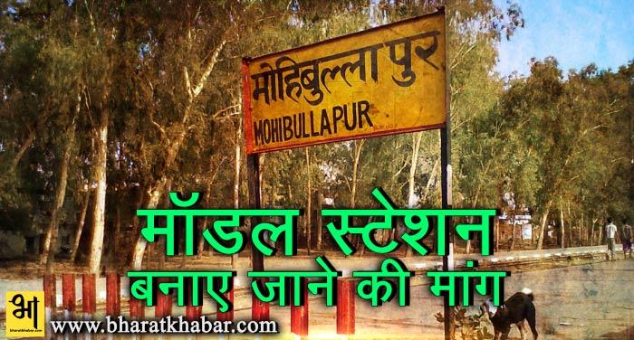mohibullapur railway station