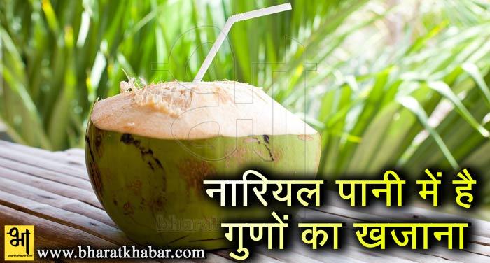 nariyal नारियल पानी पीने के ये फायदे आपको कर देंगे हैरान