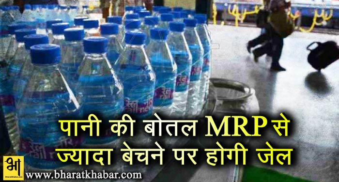 pani सरकार का फैसला, पानी की बोतल को एमआरपी से ज्यादा रेट पर बेचने वाले दुकानदार जाएंगे जेल