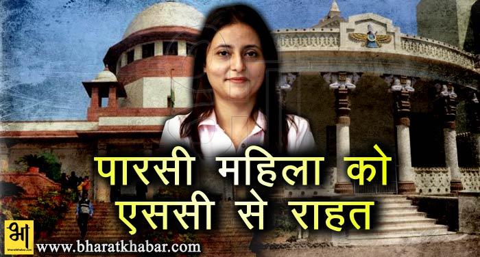 parshi mahila पारसी मंदिर में प्रवेश कर सकती हैं गुलरुख, सुप्रीम कोर्ट ने सुनाया फैसला
