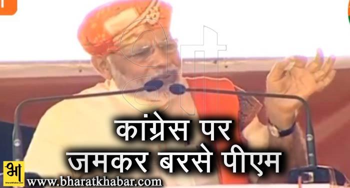 pm 2 कांग्रेस पर जमकर बरसे पीएम, कहा- कांग्रेस के नेता कहते हैं कि घर-घर से अफजल निकलेगा