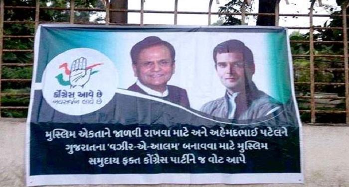 poster गुजरात में अहमद पटेल को सीएम बनाने के लगे पोस्टर, कांग्रेस ने बताया साजिश