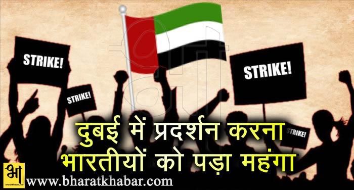 pradarshan दुबई में भारतीयों को प्रदर्शन करना पड़ा भारी, दुबई सरकार ने दिया देश निकाला