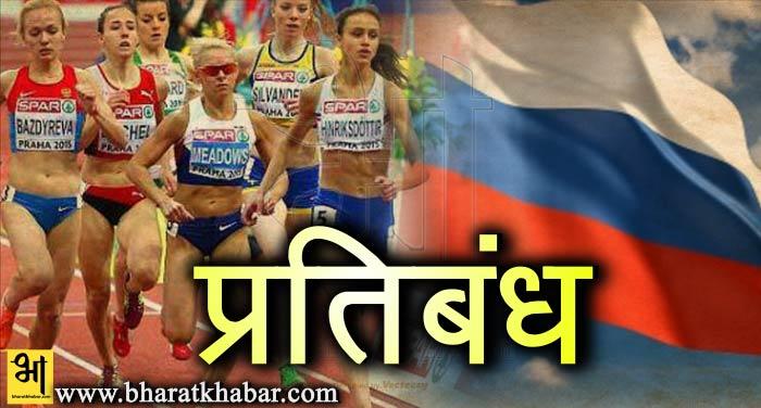 pratibandh आईओसी का फैसला, प्योंगयाग ओलंपिक में अपने झंडे तले नहीं खेल पाएंगे रूसी खिलाड़ी