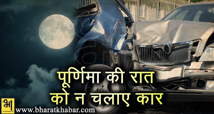 purnima ki rat शोध में आया सामने, पूर्णिमा की रात को सबसे ज्यादा होते हैं हादसे
