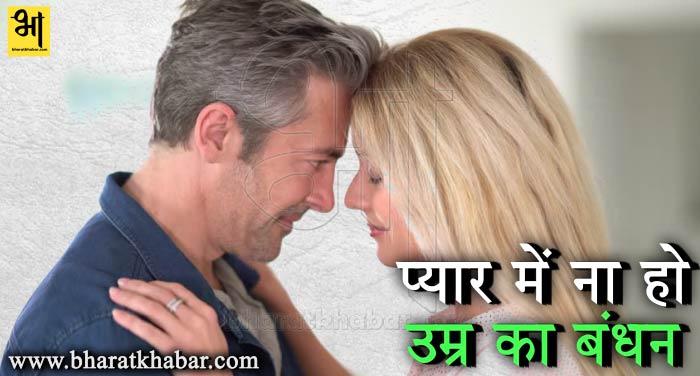 pyar 2 प्यार में उम्र तो नहीं डाल रही दरार, सोच समझ कर लें फैसला