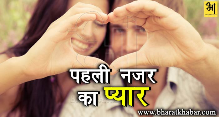 pyar क्या हो सकता है पहली नजर में प्यार?
