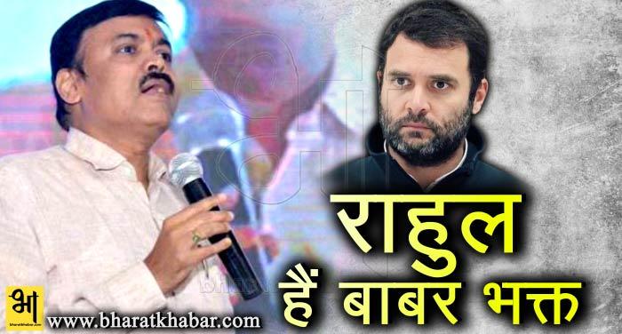 rahul 2 बीजेपी नेता ने राहुल गांधी को बताया बाबर भक्त और खिलजी का रिश्तेदार