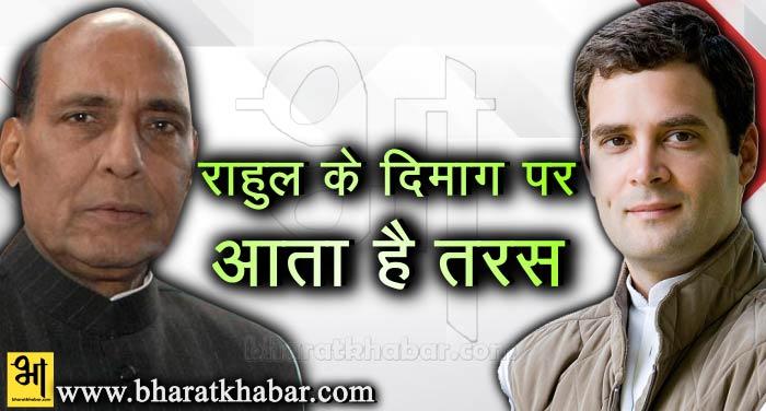 rahul dimag गुजरात चुनाव: राजनाथ ने कसा राहुल पर तंज, बोले- मुझे कई बार आता है राहुल के दिमाग पर तरस