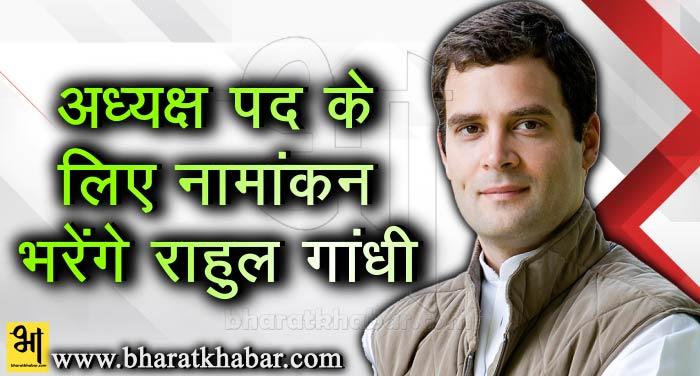 rahul ghandhi राहुल गांधी आज करेंगे अध्यक्ष पद के लिए अपना नामांकन