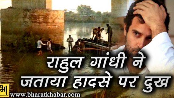 कांग्रेस अध्यक्ष राहुल गांधी ने सवाई माधोपुर हादसे पर जताया दुख