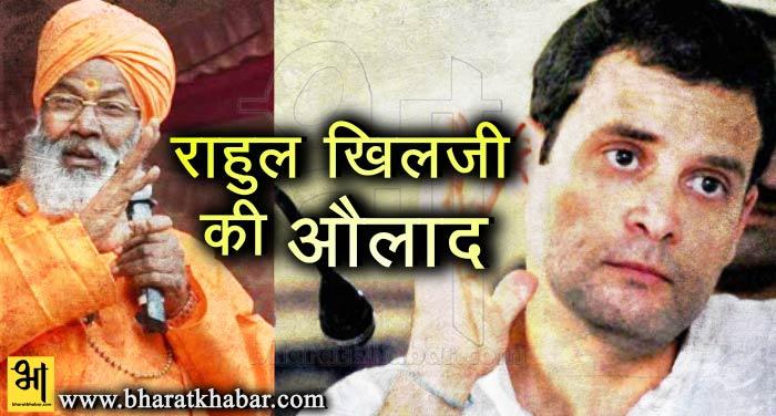 rahul khilji बीजेपी सांसद साक्षी महाराज ने राहुल पर कसा तंज, बताया खिलजी की औलाद