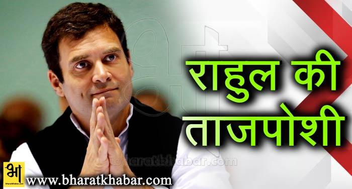 rahul ki tajposhi कांग्रेस में आया राहुल राज, निर्विरोध चुने गए पार्टी अध्यक्ष