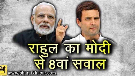गुजरात चुनावः राहुल ने ट्वीट कर मोदी से पूछा 8वां सवाल