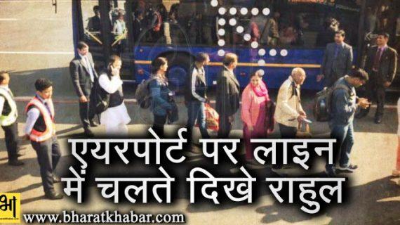 जनता के बीच एयरपोर्ट पर लाइन में चलते दिखे राहुल, लोगों ने ली सेल्फी