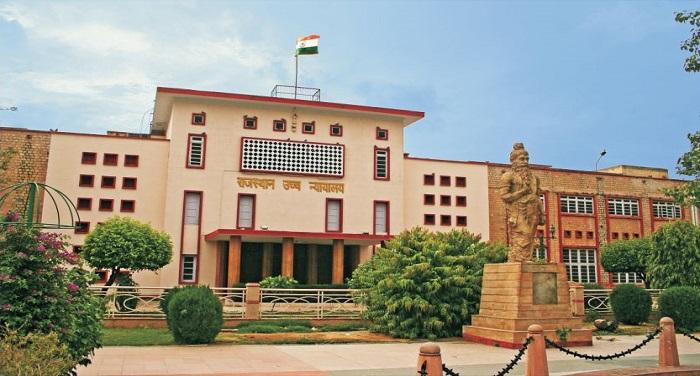 rajasthan high court राजस्थान हाईकोर्ट का फैसला, धर्म परिवर्तन करने से पहले जिला कलेक्टर को देनी होगी जानकारी