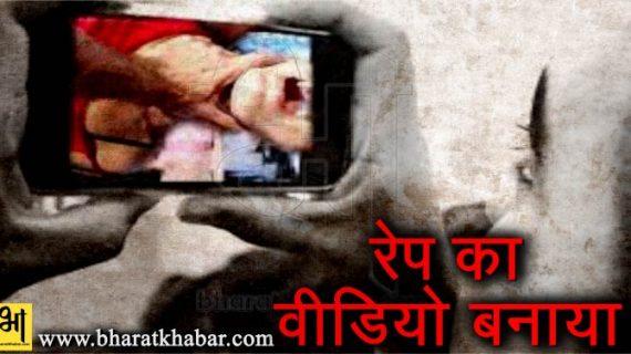 रेप का बनाया वीडियो, ब्लैकमेल कर लाखों रुपए वसूलने वाला गिरफ्तार