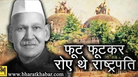 जानिए: क्यों बाबरी मस्जिद के विध्वंस होने पर दिल्ली में फूट-फूटकर रोए थे राष्ट्रपति