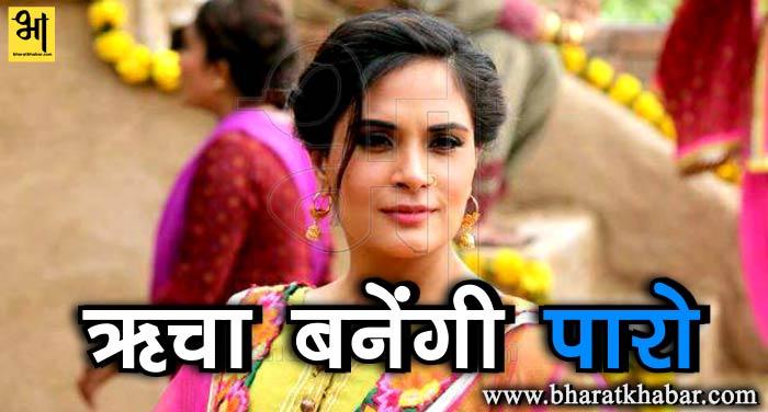 ऋचा को मिल गया उनका ड्रीम रोल, जल्द पर्दे पर आएगी फिल्म