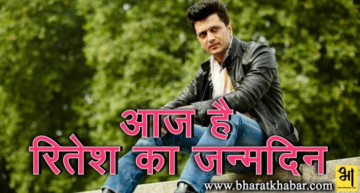 ritesh bday जन्मदिन विशेषः इस फिल्म से रितेश ने कर दी थी सबकी बोलती बंद
