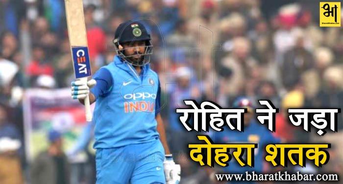 rohit भारत-श्रीलंका मैच: रोहित शर्मा ने जड़ा दोहरा शतक, श्रीलंका के सामने 393 रनों का लक्ष्य