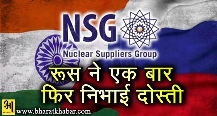 ross रूस ने निभाई दोस्ती, एनएसजी के मुद्दे पर भारत का किया समर्थन, पाकिस्तान को दिखाया ठेंगा