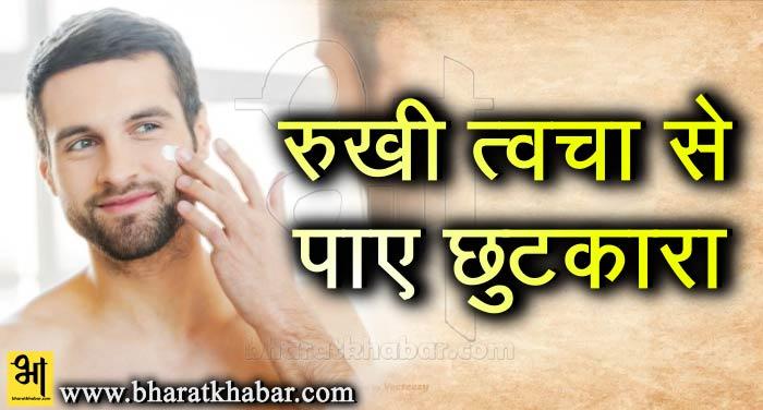 rukhi tavcha इन घरेलू उपाय से पुरुष पा सकते हैं रुखेपन से छुटकारा