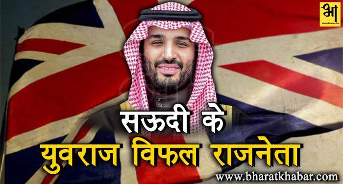 saUDI ब्रिटेन का दावा, सऊदी के प्रिंस सलमान दुनिया के सबसे विफल राजनेता