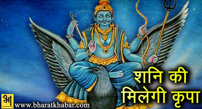 sanny bhagwan शनि देव को करें प्रसन्न, दूर होंगे संकट