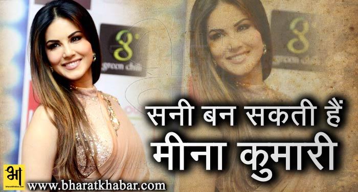 sanny सनी बन सकती हैं मीना कुमारी, अगर हुआ ऐसा तो.....