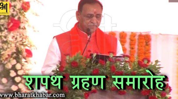 गुजरात में छठी बार बीजेपी सरकार, विजय रूपाणी के मंत्रीमंडल ने ली शपथ