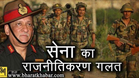 सेना के राजनीतिकरण पर लगाम लगाना जरूरी: बिपिन रावत