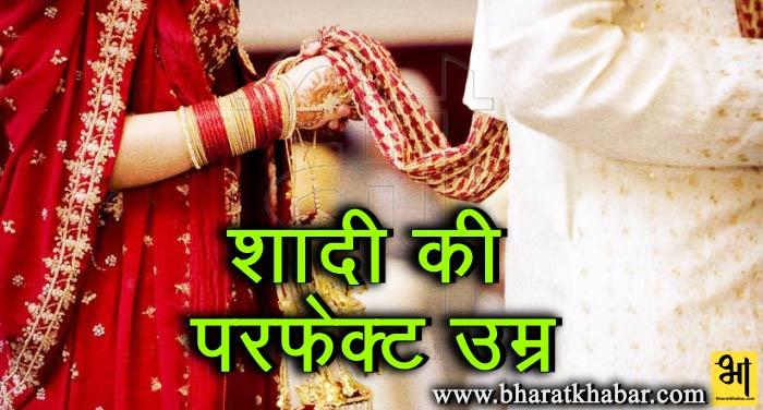 shadi शादी के लिए ये उम्र है सबसे बेस्ट, कम होते हैं तलाक