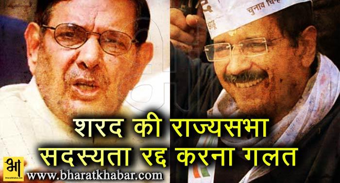 sharad शरद यादव की राज्यसभा सदस्यता को रद्द करना असंवैधानिक और अवैध: केजरीवाल