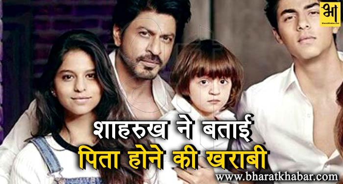 sharakh khan शाहरुख ने बताई, पिता होने की सबसे बड़ी खराबी