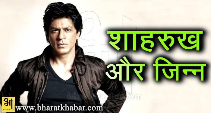 जिन्न से मिल चुकें हैं शाहरुख, बताई अपनी इच्छा
