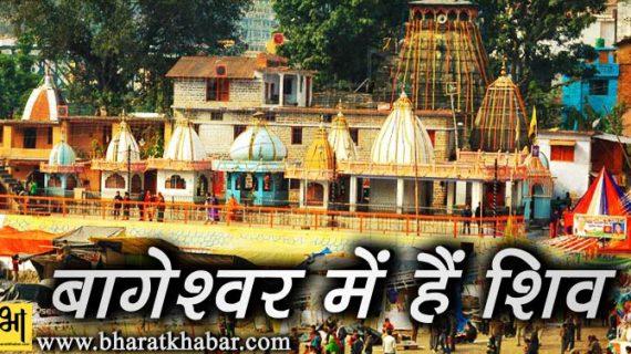 बागेश्वर में मिलेंगे भगवान शिव तो साथ ही दिखेगी आजादी की लड़ाई