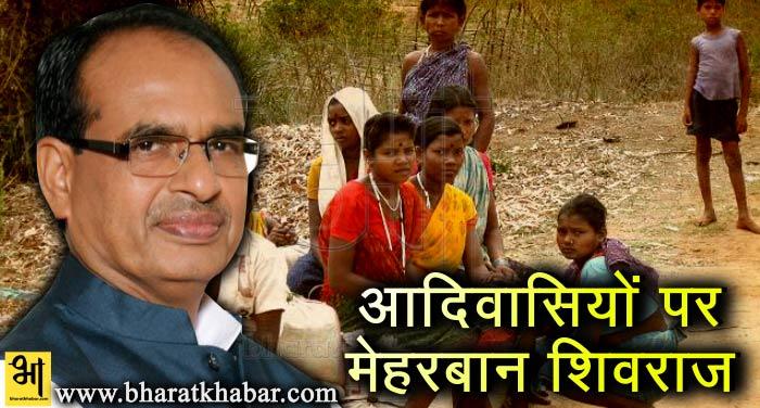 shivraj मध्यप्रदेश: आदिवासियों पर मेहरबान हुए शिवराज, प्रतिमाह दूध और फलों के लिए देंगे 1000 रुपये