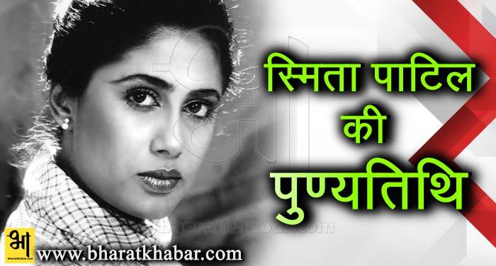 smita patil महज 31 साल में दुनिया को अलविदा कह गईं थी स्मिता पाटिल
