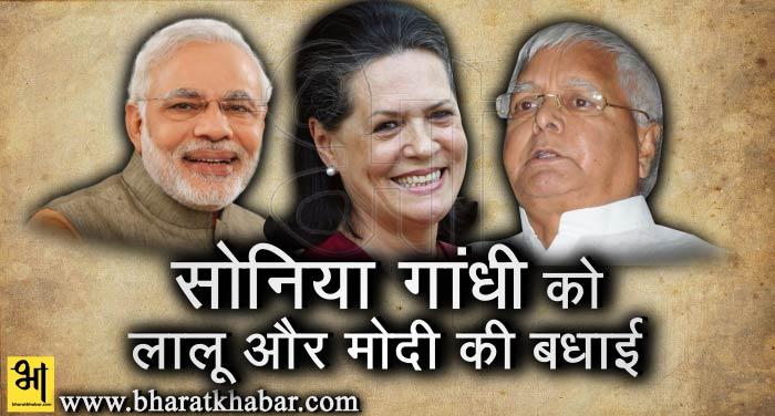 sonia bday सोनिया गांधी के जन्मदिन पर लालू और पीएम मोदी ने किया ट्वीट