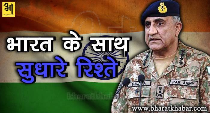 sudhar पाक सेना प्रमुख के बदले सुर, पाकिस्तानी सांसदों से कहा भारत के साथ रिश्ते सुधारने पर दे ध्यान
