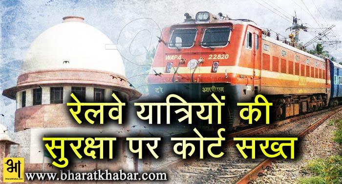 train यात्री सुरक्षा को लेकर कोर्ट ने केंद्र व रेलवे से मांगा जवाब