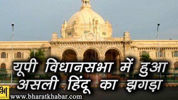 उत्तर प्रदेश विधानसभा में असली हिंदू का झगड़ा, पक्ष-विपक्ष में हुई बिल को लेकर बहस