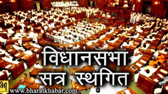 विधानसभा का सत्र स्थागित, बनी रही गिरधारी लाल साहू के किडनी प्रकरण की गूंज