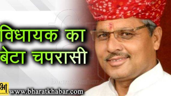 राजस्थान: पिता बीजेपी के विधायक, तो बेटा विधानसभा में चपरासी के पद पर तैनात