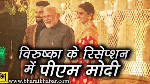 विरुष्का रिसेप्शनः पीएम मोदी ने इस तोहफे के साथ नए जोड़े को दी शादी की बधाई