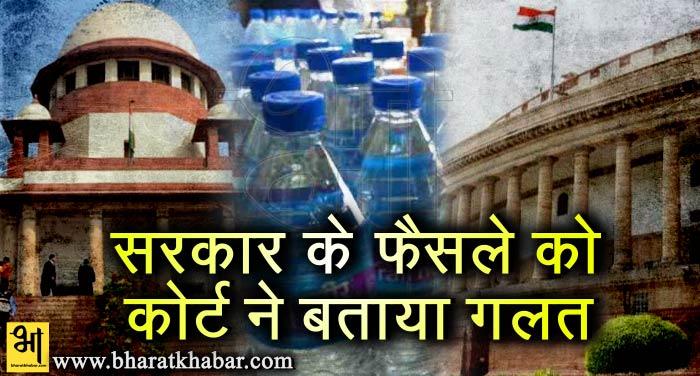water botle केंद्र के फैसले को सुप्रीम कोर्ट ने नकारा, एमआरपी से ज्यादा रेट पर बिक सकती है पानी की बोतल